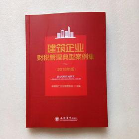 建筑企业财税管理典型案例集2018年版
