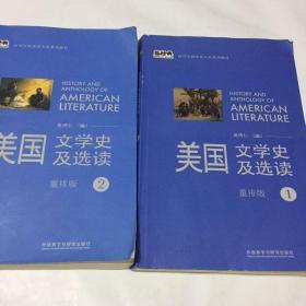 美国文学史及选读 重拍版 1.2