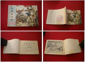 《大破天门阵》杨家将第7册,64开廖正华绘,湖南1982.4一版一印,692号,连环画