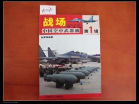 战场(中国空中武器战)第1辑