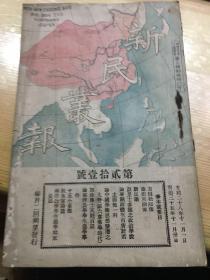 晚清政论期刊 新民丛报 第贰拾壹号 光绪二十八年十一月出版 图是实物