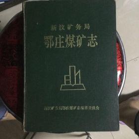 新汶矿务局鄂庄煤矿志
