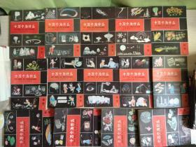 十万个为什么:(14册全)【 气象1、天文1、数学1、地学1、医学1、2、植物1、2、化学1、2、物理1、2、动物1、2】14册全