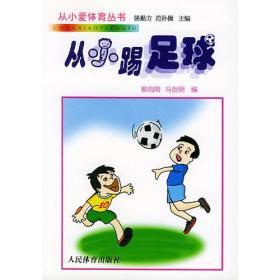 从小踢足球——从小爱体育丛书