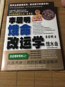 李居明谈四季人生(春夏卷):春夏卷+秋冬卷