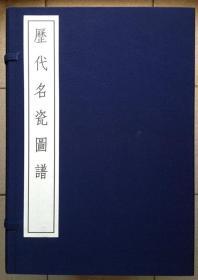 历代名瓷图谱1970年初版