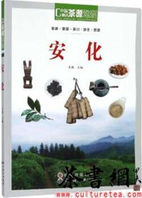 茶书网:《茶源地理:安化》