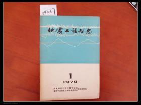 地震工程动态·创刊号 79年