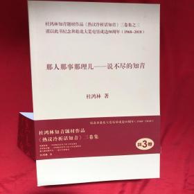 杜鸿林知青题材作品《热议冷析话知青》三卷集