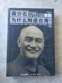 蒋介石为什么败退台湾 (上)