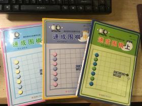速成围棋 初级篇(上中下3册全)每册均含光盘