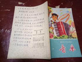 湖南省中学试用课本 音乐 第一册---书85品如图  ---带毛主席语录