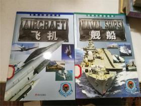 世界王牌武器库:飞机、舰船(两册合售)