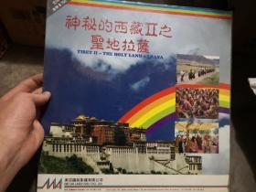 神秘的西藏2圣地拉萨镭射影碟