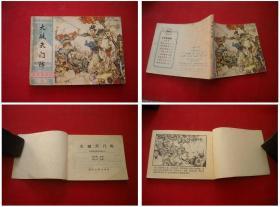 《大破天门阵》杨家将第7册,64开廖正华绘,湖南1982.4一版一印,693号,连环画