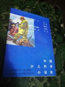中国少儿科学小说选 第一册 带插图