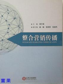 正版二手 合营销传播 周子渊 江西人民出版社 9787210085195