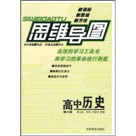 思维导图:高中历史(修订版)