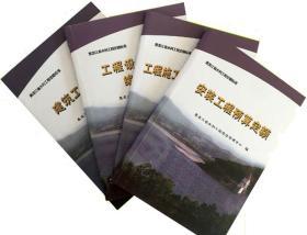 2011年黑龙江省水利工程定额标准(全4册)施工机械台班费定额