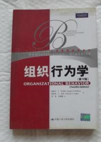 组织行为学-第12版