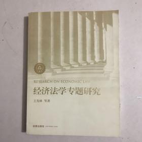 经济法学专题研究