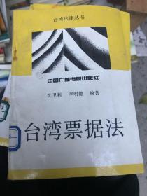 台湾票据法
