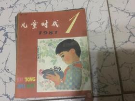 儿童时代(1981年第1-24)看描述
