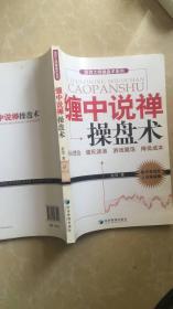 投资大师操盘术系列:缠中说禅操盘术