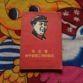 毛主席关于新闻工作的指示(刘杲签名;实物拍照