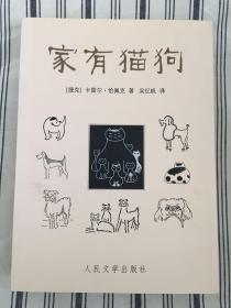 家有猫狗 一版一印 仅印8000册 ktg1下1