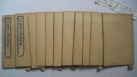 民国12年上海共和书局印《精校全图绣像三国志演义》(第1-14卷)多图线装11册