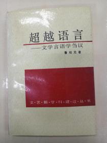 超越语言――文学言语学刍议