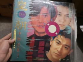 皇朝卡拉OK3:超白金国语金曲――镭射影碟