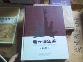 连云港年鉴  2012