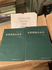 世界原始社会史(16开 全一册)。