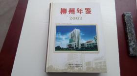 柳州年鉴 2002