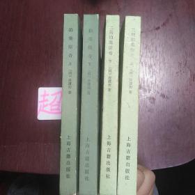 《拍案惊奇上下册》1982年竖版版《二刻拍案惊奇上下》1983竖版  四本合售