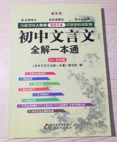 2015初中文言文全解一本通 七~九年级(新课标人教版)