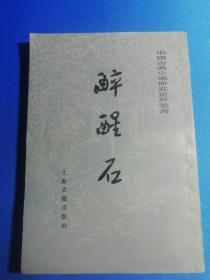 醉醒石 中国古典小说研究资料丛书