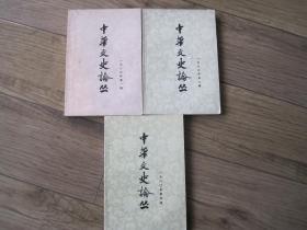 《中华文史论丛》第一二四辑 平装三 册合售