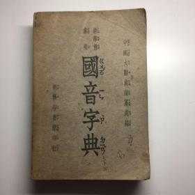 国音字典1949年