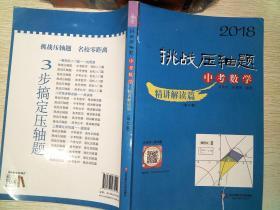 2018挑战压轴题·中考数学—精讲解读篇(第11版)   书脊破损