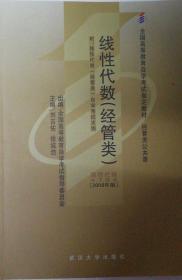 二手正版 线性代数(经管类/课程代码4184  2006年版)9787307051751