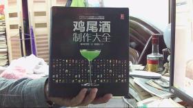 鸡尾酒制作大全--日本文艺社 著;邓楚泓 译 (24开,9品)租屋中2A--堆放