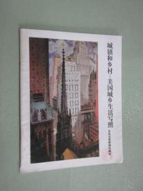城镇和乡村:美国城乡生活写照  布鲁克林博物馆藏画