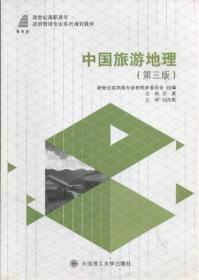 中国旅游地理 第三版