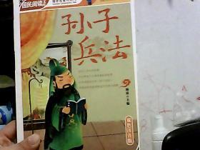 国民阅读文库·国学启蒙书系列:孙子兵法(双色注音版)