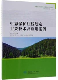 生态保护红线划定主要技术及应用案例/绿色经济与绿色发展经典系列丛书