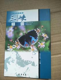 三峡蝴蝶(彩图)[林业科普丛书]