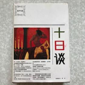 连环画十日谈全五册盒装